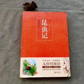 昆虫记(无障碍阅读)/名著点读;