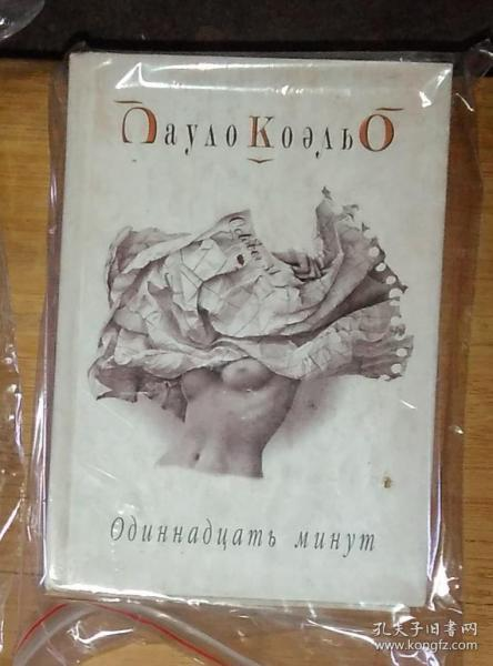 俄文原版 Одиннадцать минут by Пауло Коэльо 著