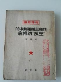 """共产主义运动中的""""左派""""幼稚病"""