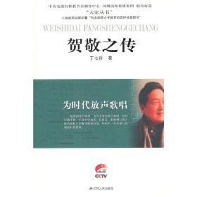 贺敬之传(为时代放声歌唱) 丁七玲 著 9787214133038 江苏人民出版社  正版图书