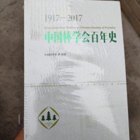 中国林学会百年史(1917-2017)