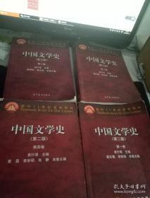 中国文学史(第三版)(第1-4卷)共四册 9787040391572