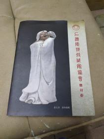 《石湾陶塑收藏家协会会刊》(13)