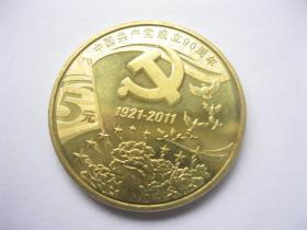 5元硬币 2001年  中国共产党成立90周年