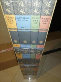 茅海建戊戌变法研究(套装全四册)