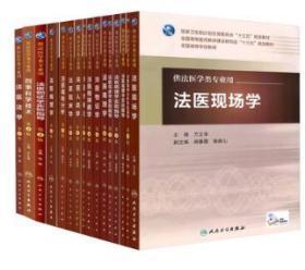 法医毒物分析 第5版 第五轮+人类学+临床学+物证学+毒理学+精神病学+病理学+概论等(本科法医/配增值)(共16本)人民卫生