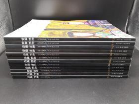 【全年】收藏/拍卖2011年全年 共12册全 总第77~88期 合售