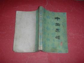 中国菜谱(福建)前有彩图,82年1版1印,非馆藏,品见描述