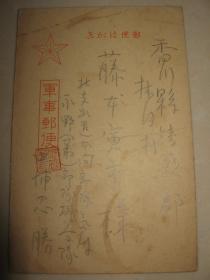 日本侵华 军事邮便  民国  日军军事邮资实寄明信片 1枚 北支派遣永野部队