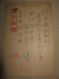 日本侵华 军事邮便  民国  日军军事邮资实寄明信片 1枚 北支派遣田边部队