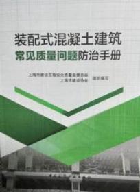 装配式混凝土建筑常见质量问题防治手册 9787112249664 上海市建设工程安全质量监督总站 上海市建设协会 中国建筑工业出版社