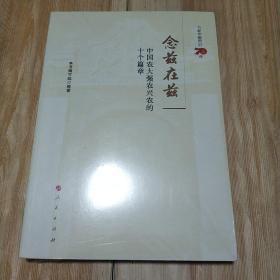 正版 念兹在兹-中国农大强农兴农的十本书编写组著 ***
