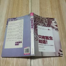 只有医生知道1:@协和张羽 发给天下女人的私信【8元包邮。新疆西藏除外】