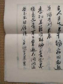 2005年---香河县文联主席墨童【写给著名画家范曾】毛笔书信14页,带有原实寄封