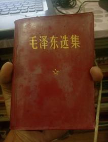 毛泽东选集 一卷本