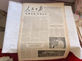 浜烘��ユ�� 1978骞�11��15�� 锛���灏�骞冲���荤�����板��浜�锛�6��