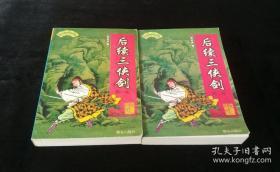 单田芳评书精粹   后续三侠剑(全六册1999年版,只印5000册)