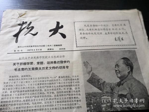 創刊號:文革小報——抗大(四版全)