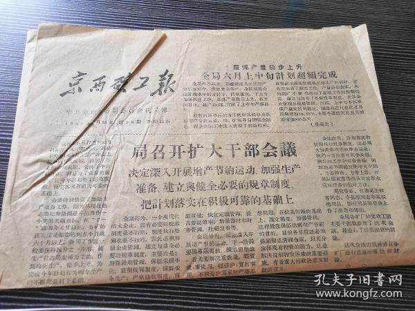 京西礦工報——1959年6月23日四版全