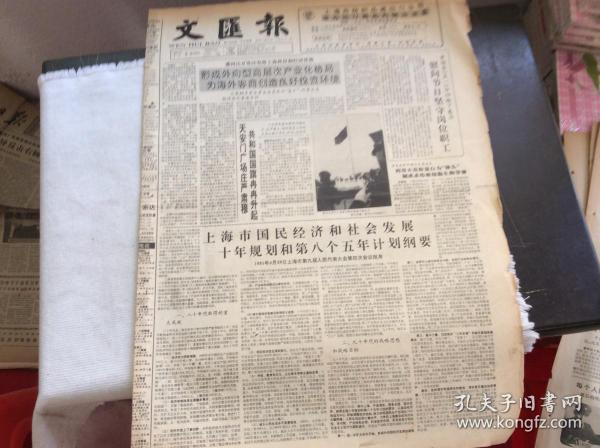 ��姹��� 1991骞�5��2 涓�娴峰��芥�缁�娴���绀句���灞� ��骞磋�����绗���涓�浜�骞磋�″��绾茶�