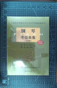 钢琴考级曲集2020版 艺术水平考级考级系列丛书教材 附二牒   上海音乐学院正版授权 正版现货 A0051S