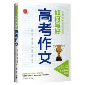 京沪穗江浙名校名师联手授课:如何写好高考作文