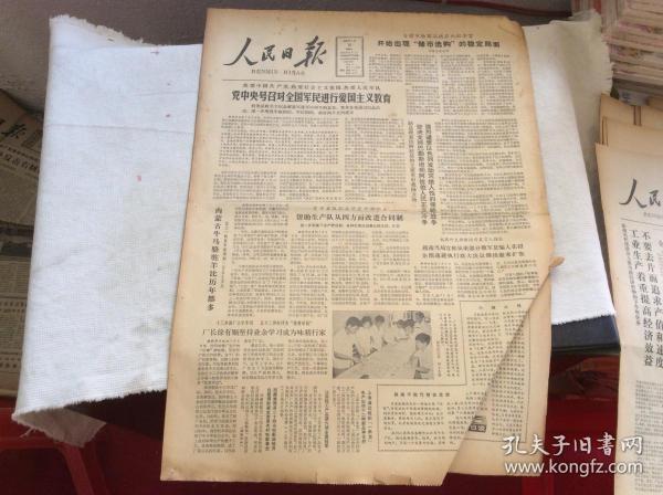 浜烘��ユ�� 1982骞�7��10�� 锛���涓�澶��峰��瀵瑰�ㄥ�藉��姘�杩�琛��卞�戒富涔����诧�8��