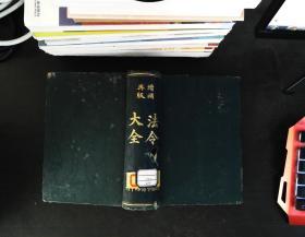 中華民國法令大全 【館藏有章 品如圖】