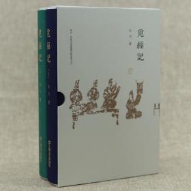韦力签名钤印《觅经记》毛边布面特装本(附藏书票1张、觅经路线图1幅及特制函套)