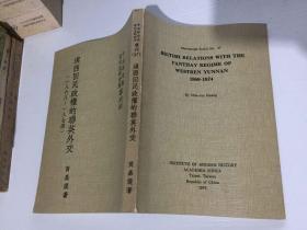 滇西回民政权的联英外交(台著名作者签章)