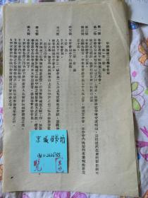 1951骞存补�帮�娉ㄥ���诲�椤垫�烘�板伐绋�瀛�浼�浼�绔�16寮�