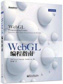 WebGL编程指南(可交互3D图形编程第一书 国内第一社区、第一商用网站鼎力推荐 Amazon五星畅销 ) 9787121229428 电子工业出版社 电子工业出版社