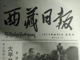 1979骞�12��6��瑗胯���ユ�ャ��