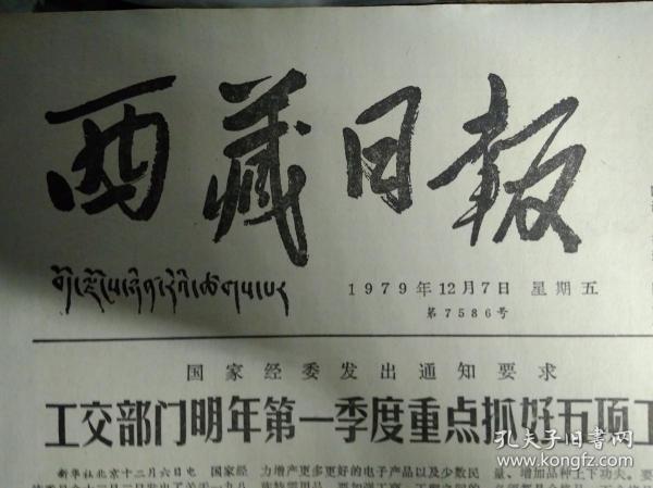 1979骞�12��7��瑗胯���ユ�ャ��