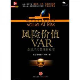 正版 风险价值VAR [美]乔瑞  著 中信出版社 9787508618708