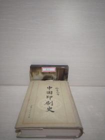 中国印刷史