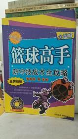 篮球高手防守技战术全攻略(全图解)    北京体育大学出版社     刘炜浩  编      9787564402938