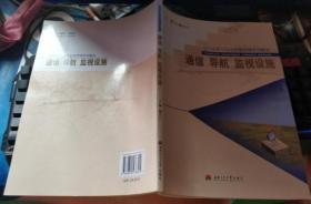 通信导航监视设施_魏光兴主编  【ISBN号】7810578391