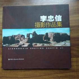 李忠信摄影作品集