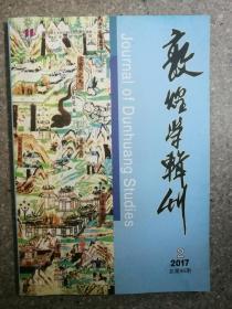 ����瀛�杈���2017骞�2��锛���96��锛�