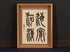北京画家镌刻家书法家李燕生笔小品书法34*25cm框43*34cm此作品是北京展览和日本展览会上展览作品