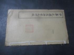 中華民國憲法案之評議  [普通古藉] 民國三年 線裝