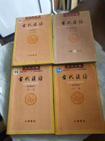 古代汉语,王力 【全四册】,5架8排