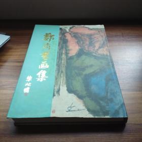 郑岗书画集    特别厚重  重3公斤    大八开   布面硬精装