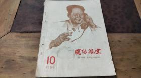 �介����绌�1959.10