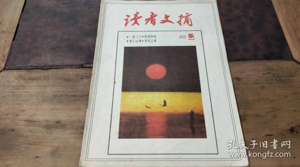 璇昏������1988.5