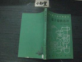 晏子春秋选译