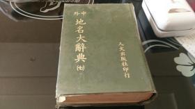 中外地名大辞典(七):15画—31画(精装)