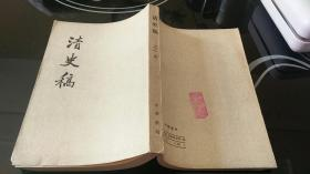 清史稿 22