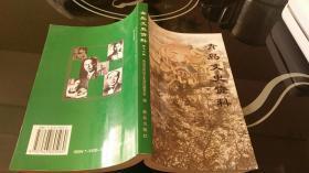 青岛文史资料(第十六辑)